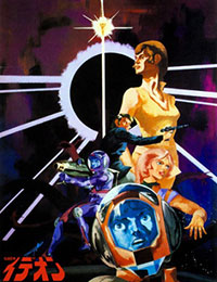 Poster of Space Runaway Ideon - A Contact