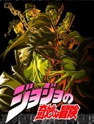 JoJo's Bizarre Adventure (2000) poster