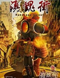 Zhen Hun Jie poster