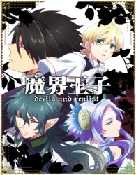 Poster of Makai Ouji: Devils and Realist