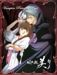 Vampire Princess Miyu (1997) (Sub)