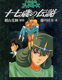 Poster of God Mars: The Legend of 17 Years