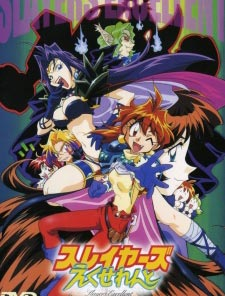 Poster of Slayers Excellent (Dub)