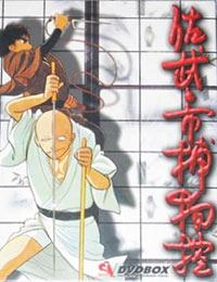 Sabu & Ichi's Arrest Warrant poster
