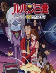 Lupin III: Lupin vs Fukusei-ningen