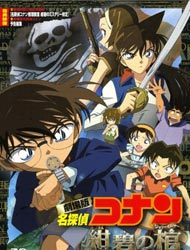 Poster of Case Closed Movie 11: Jolly Roger in the Deep Azure