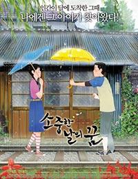 Poster of So-jjoong-han Nam-eui Ggoom