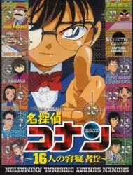 Poster of Case Closed 02: 16 Suspects - OVA