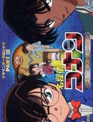 Poster of Case Closed 03: Conan and Heiji and the Vanished Boy - OVA
