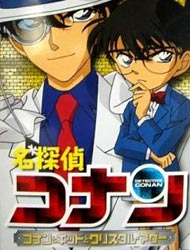 Poster of Case Closed 04: Conan and Kid and Crystal Mother - OVA