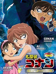 Poster of Case Closed 11: A Secret Order from London - OVA