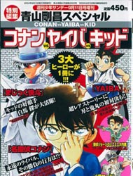 Poster of Case Closed 01: Conan vs. Kid vs. Yaiba - OVA