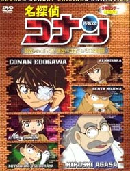 Poster of Case Closed 07: A Challenge from Agasa! Agasa vs. Conan and the Detective Boys - OVA