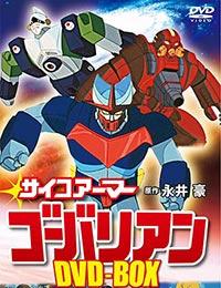Poster of Psycho Armor Govarian - OVA
