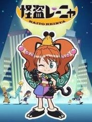 Poster of Kaitou Reinya