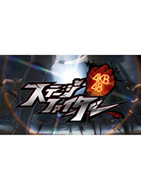AKB48 Stage Fighter poster