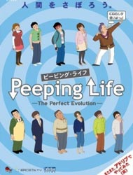 Poster of Peeping Life: The Perfect Evolution Specials