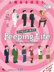 Poster of Peeping Life: The Perfect Emotion