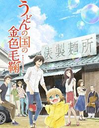 Poco's Udon World poster
