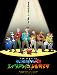 Alien vs. Shinnosuke poster