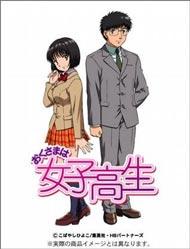 Poster of Okusama wa Joshikousei(2005)