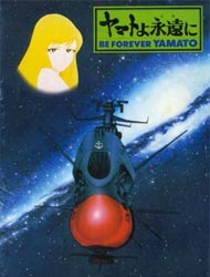 Poster of Be Forever Yamato