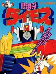 Tosho Daimos (Dub) poster