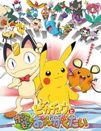 Poster of Pocket Monsters: Pikachu to Pokemon Ongakutai