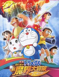 Poster of Doraemon The Movie 2007