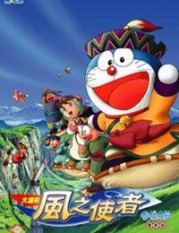 Doraemon: Nobita and the Strange Wind Rider