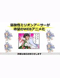 Jakusansei Million Arthur poster