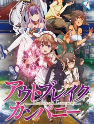 Poster of Outbreak Company