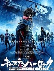 Space Pirate Captain Harlock (Dub) poster