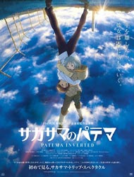 Patema Inverted (Dub) poster