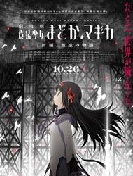 Mahou Shoujo Madoka★Magica Movie 3: Hangyaku no Monogatari (Sub)