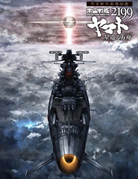 Space Battleship Yamato 2199 Odyssey of the Celestial Ark poster