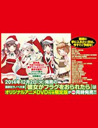 Poster of Kanojo ga Flag wo Oraretara (If Her Flag Breaks) - OVA