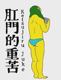 Anal Juke - Anal Juice poster