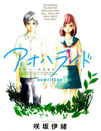 Poster of Blue Spring Ride Page.13 - Blue Spring Ride: Unwritten - OVA