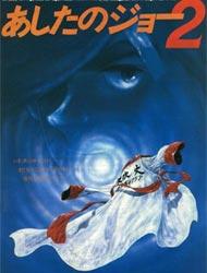 Ashita no Joe 2 (Movie) poster