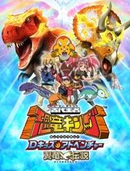 Poster of Dinosaur King D-Kids Adventure: Pterosaur Legend (Dub)