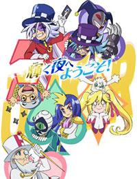 Poster of Mysterious Joker