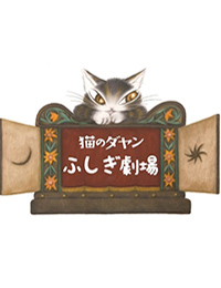 Poster of Dayan the Cat: Wonder Theater