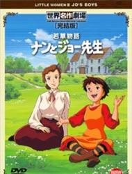 Little Women II: Jo's Boys