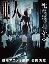 Ajin: Demi-Human Movie 1: Compel poster
