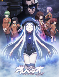 Aoki Hagane no Arpeggio: Ars Nova Movie 2 - OVA poster